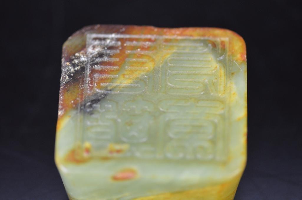 Chinese Jade Seal - 6