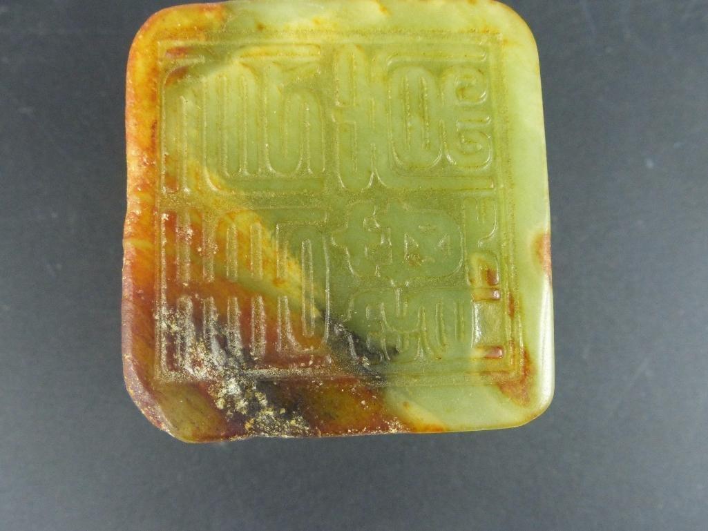 Chinese Jade Seal - 9