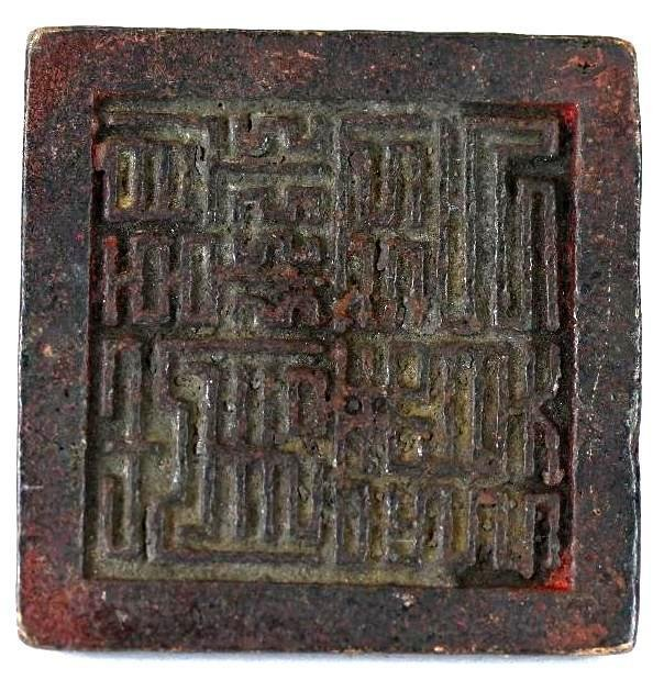 Lot of Four Chinese Bronze Stamp Seals - 7
