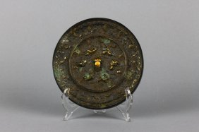 Antique Chinese 18/19th c. Bronze Mirror