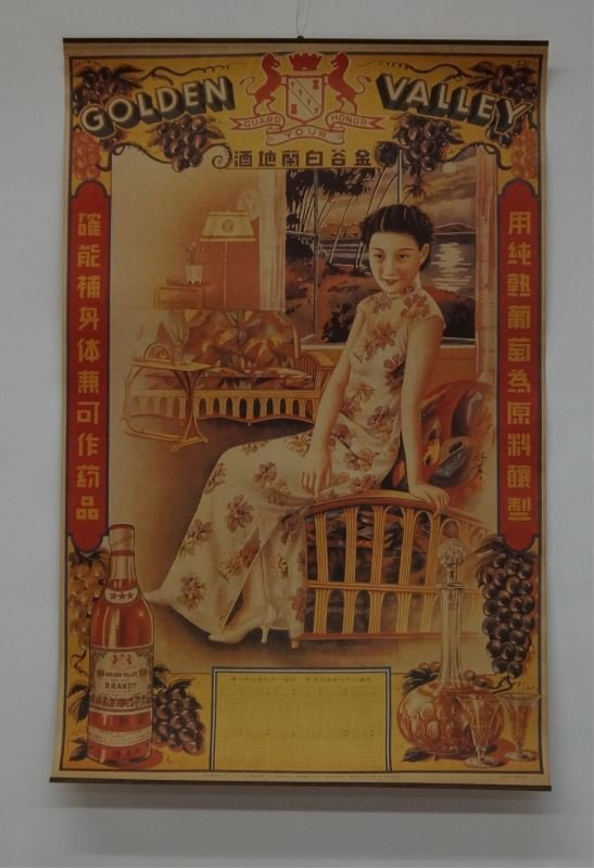 VINTAGE CHINESE BRANDY POSTER
