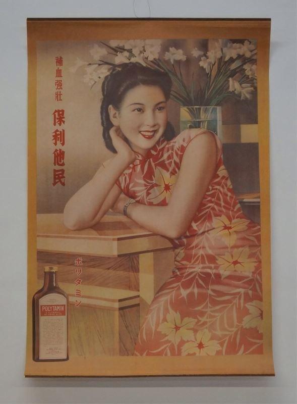 POLYTAMIN DRINK ADVERTISEMENT GIRL POSTER