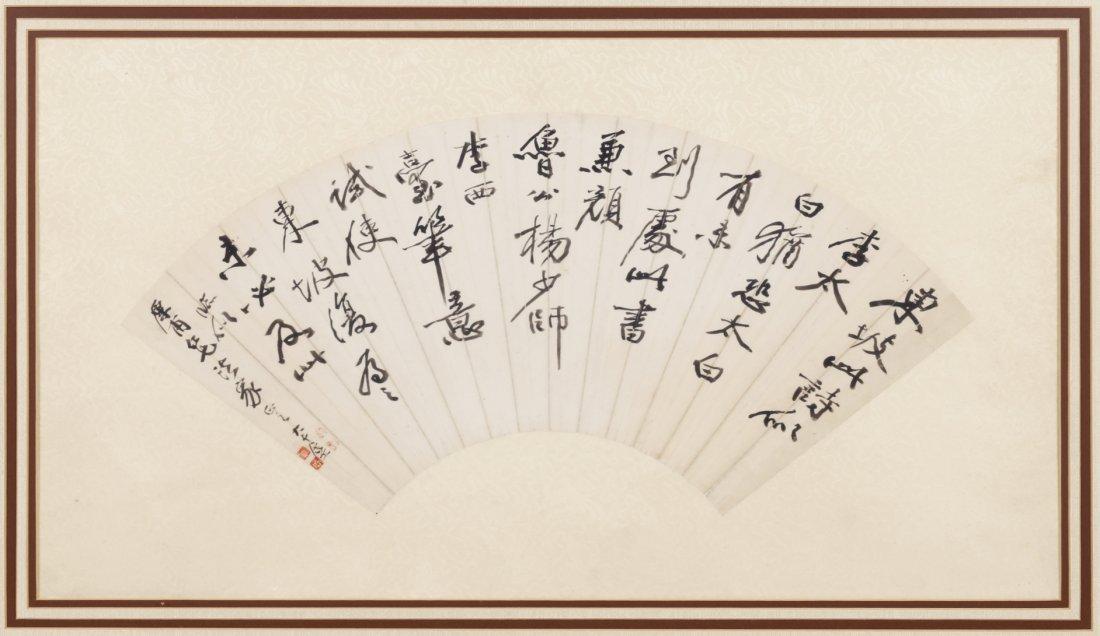 Zhang DaQian, Hand Painting & Calligraphy Paper Fan.