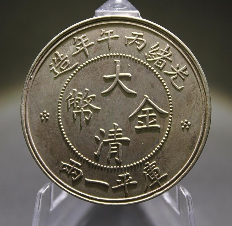 042: ASIAN COIN