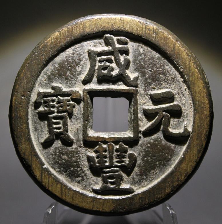 1851-61, EMPEROR XIAN FENG, DE-CHOW PROVINCE, MINT $100