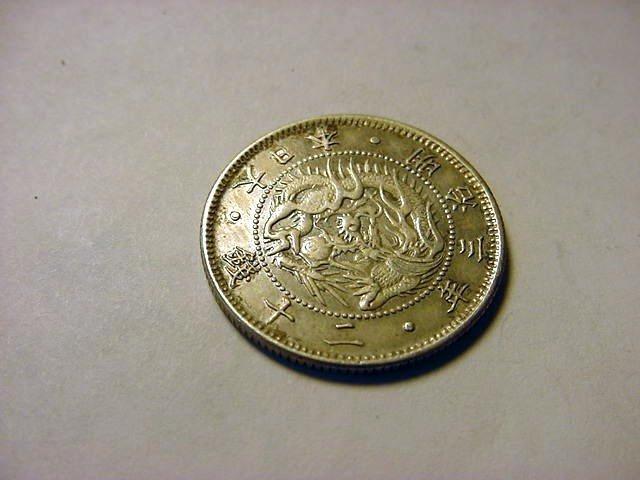 15: 1870 YR 3 JAPAN 20 SEN SILVER COIN