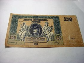 1918 RUSSIA 250 ROUBLES BANKNOTE