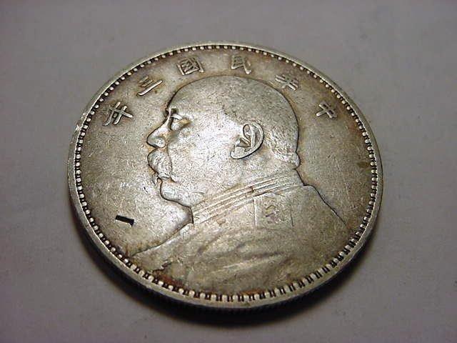 264: 1914 CHINA FAT MAN DOLLAR