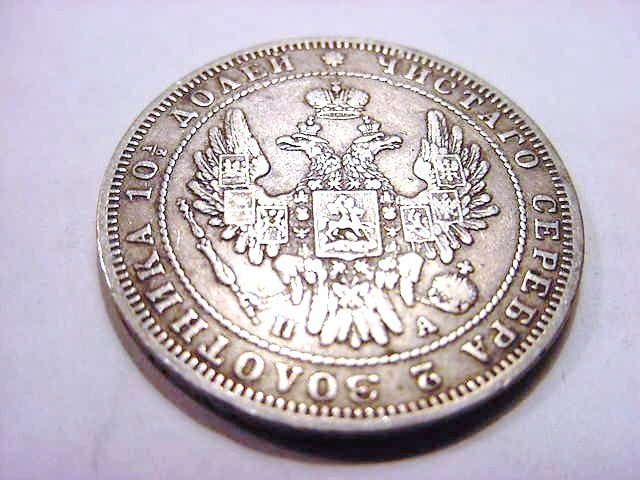 221: 1850 RUSSIAN SILVER COIN