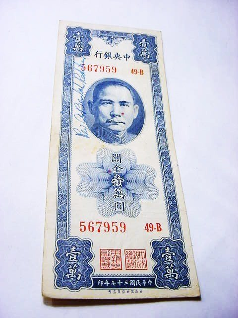 23: 1942 CHINA 10,000 GOLD UNITS BANKNOTE SIGNED BY MIS