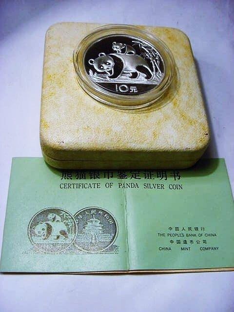 17: 1985 CHINA SILVER PANDA PROOF