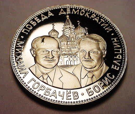 12: 1991 RUSSIAN MEDAL
