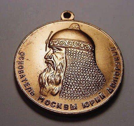 17: 1947 RUSSIAN MEDAL