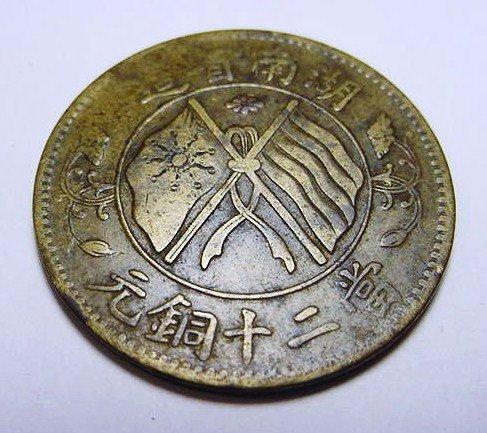20: CHINA 20 CASH COIN
