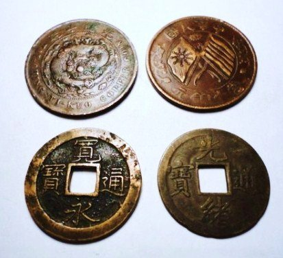 11: CHINESE COIN LOT