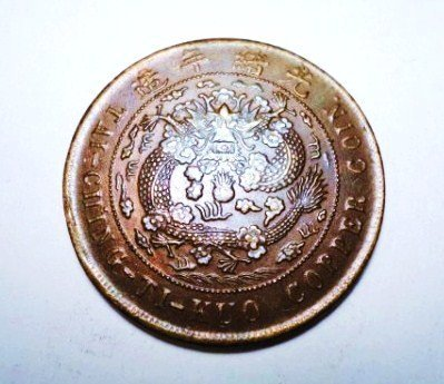 36: TAI-CHING TI-KUO COPPER CHINESE COIN