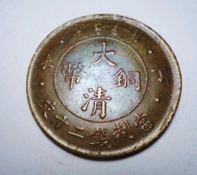 36: TAI-CHING TI-KUO COPPER CHINESE COIN - 2