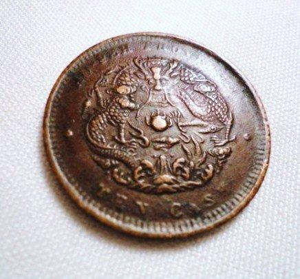 24: HU-PEH 10 CASH CHINESE COIN