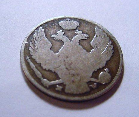 12: 1832 RUSSIA SILVER COIN