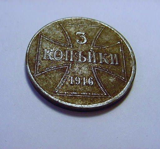 1916 J GERMAN OCCUPATION OF RUSSIA 3 KOPEKS