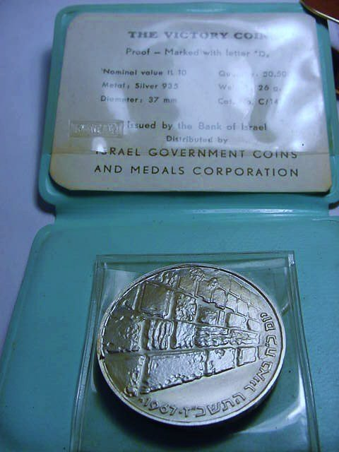 1967 ISRAEL VICTORY SILVER COIN PROOF
