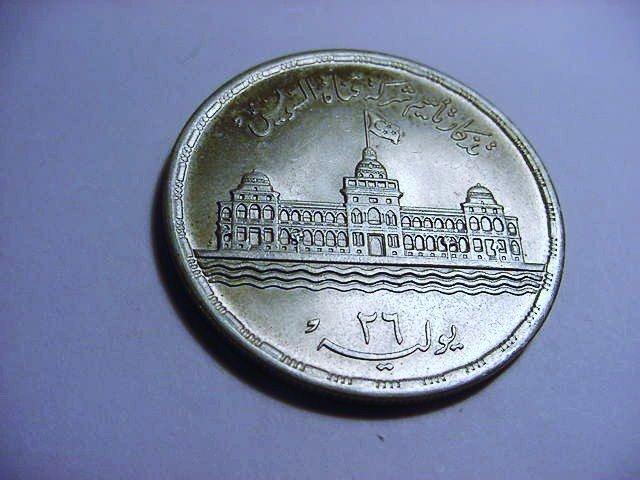 1956 EGYPT 25 PIASTRES B.U.
