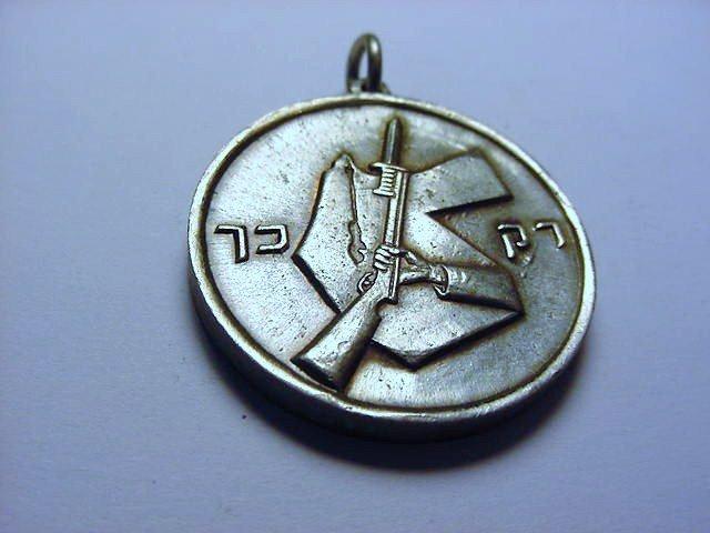 ISRAEL MILITARY MEDAL