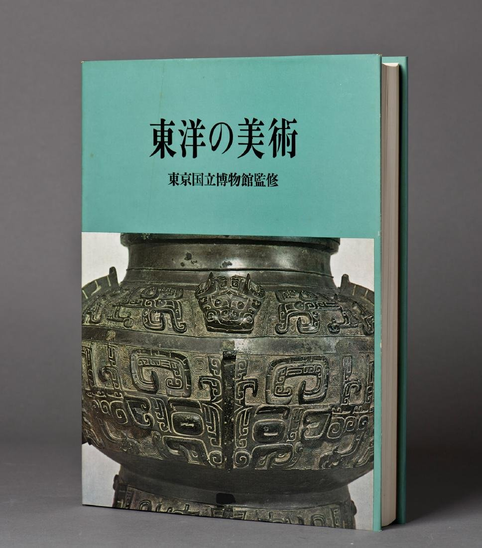 A COMMEMORATE CATALOG OF TOKYO NATIONAL MUSEUM OPENING,