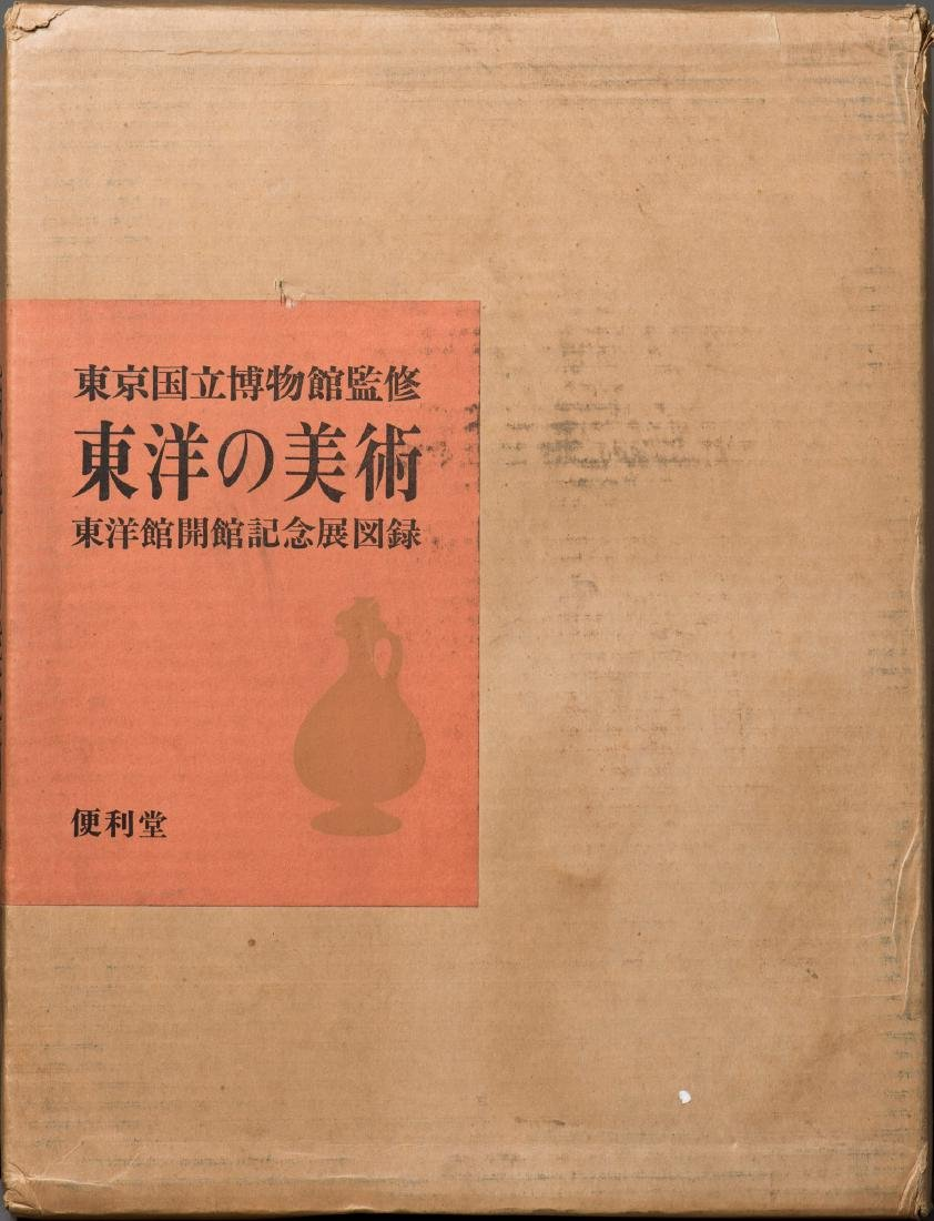 A COMMEMORATE CATALOG OF TOKYO NATIONAL MUSEUM OPENING, - 2