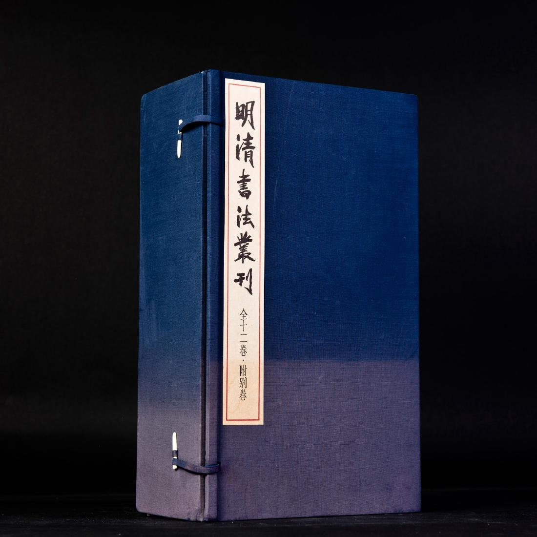 A SET OF BOOKS ON CHINESE CALLIGRAPHY OF MING AND QING