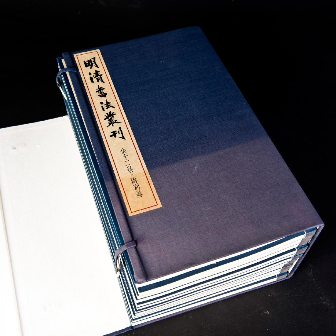 A SET OF BOOKS ON CHINESE CALLIGRAPHY OF MING AND QING - 2