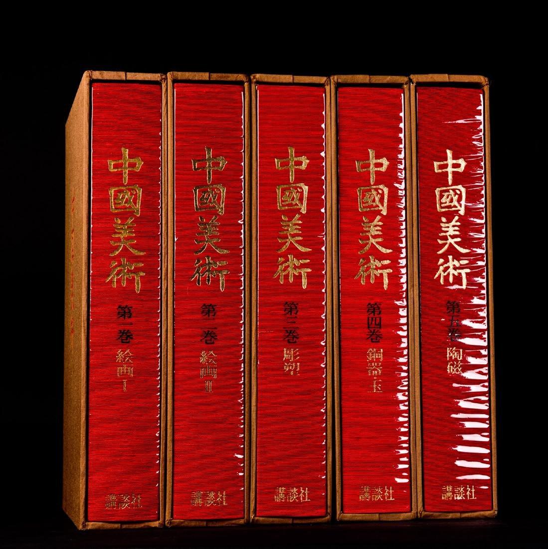 5-VOLUME SET OF BOOKS ON CHINESE ARTWORKS