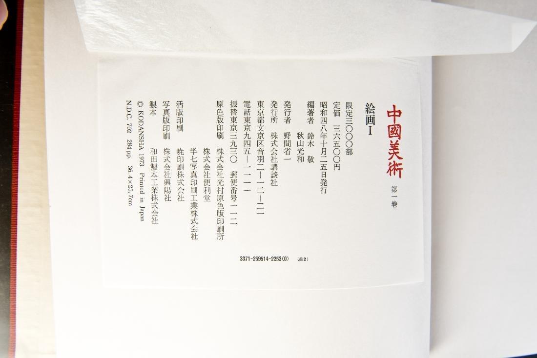 5-VOLUME SET OF BOOKS ON CHINESE ARTWORKS - 4