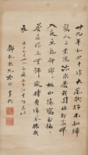 CHINESE CALLIGRAPHY VERSES, AFTER HUANG XING