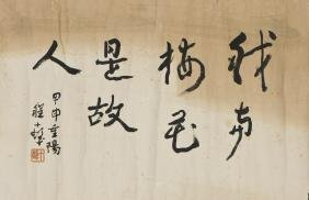CHINESE CALLIGRAPHY VERSES, AFTER CHENG SHIFA