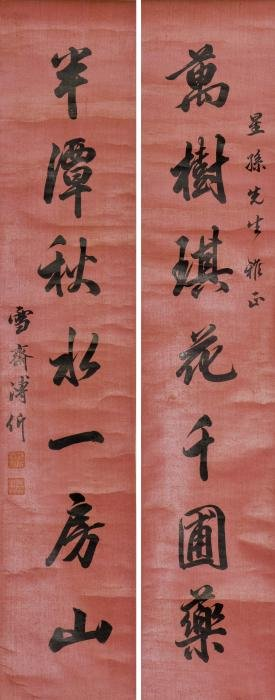 SMALL CHINESE CALLIGRAPHY COUPLET, AFTER PU XIN