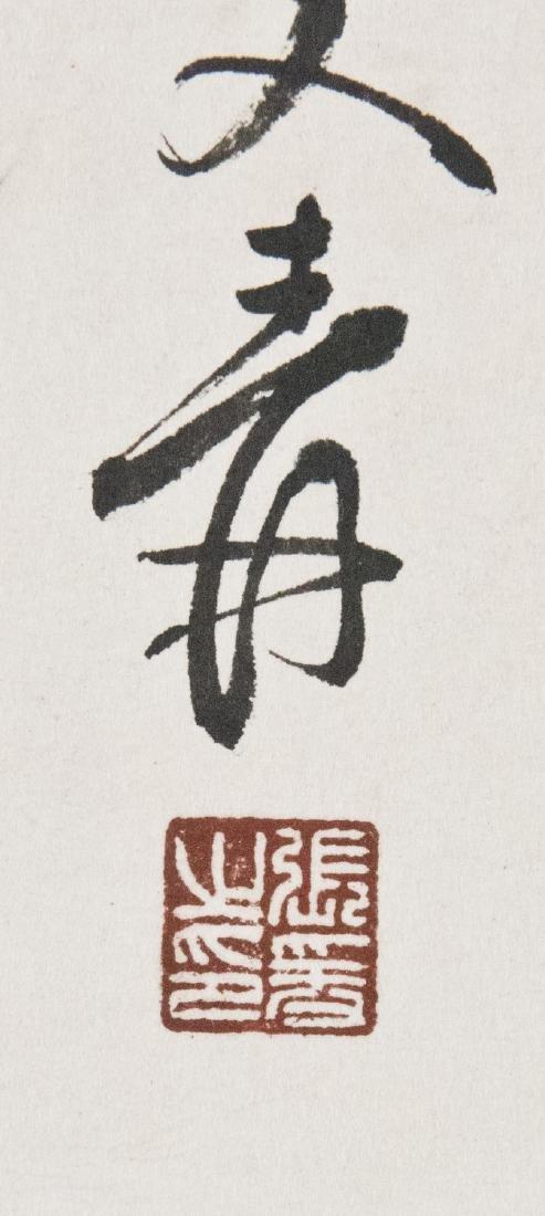 CHINESE PAINTING, AFTER ZHANG DAQIAN - 2