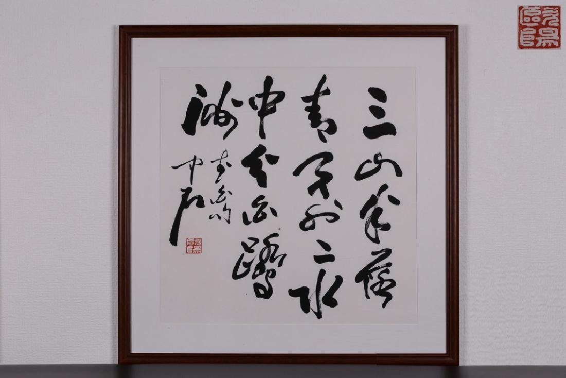 A CHINESE CALLIGRAPHY VERSES