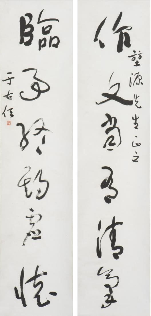 YU YOUREN(1879-1964) CALLIGRAPHY COUPLET IN CHAOSHU