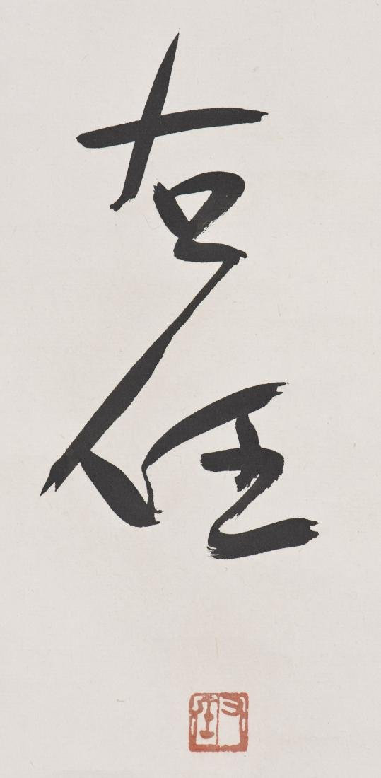 A CHINESE SCROLL CALLIGRAPHY - 2