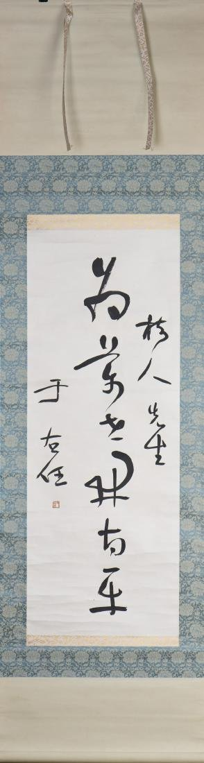 A CHINESE SCROLL CALLIGRAPHY - 3