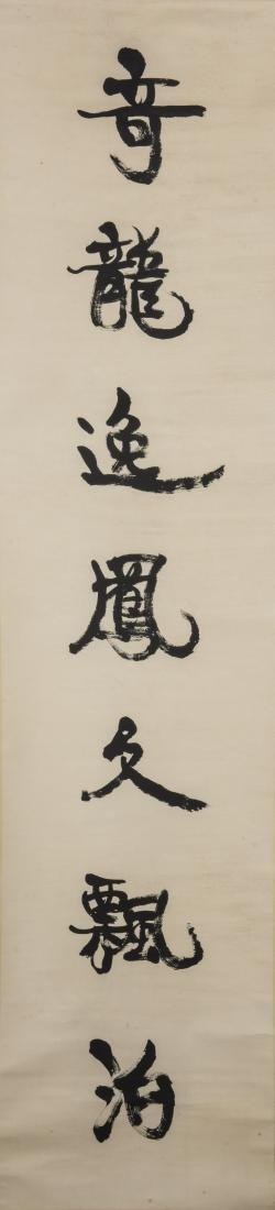 KANG YOUWEI (1858-1927, ATTRIBUTED TO), CALLIGRAPHY