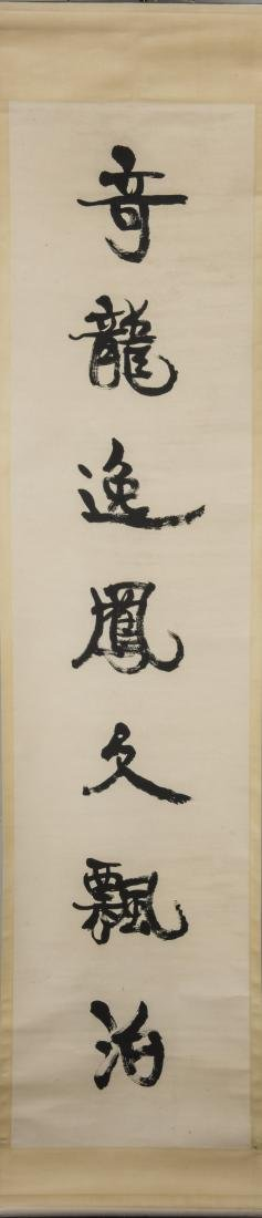 KANG YOUWEI (1858-1927, ATTRIBUTED TO), CALLIGRAPHY - 2