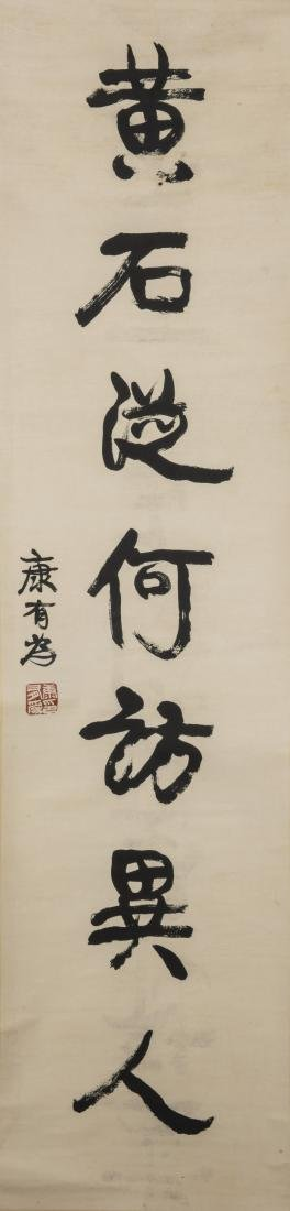 KANG YOUWEI (1858-1927, ATTRIBUTED TO), CALLIGRAPHY - 3