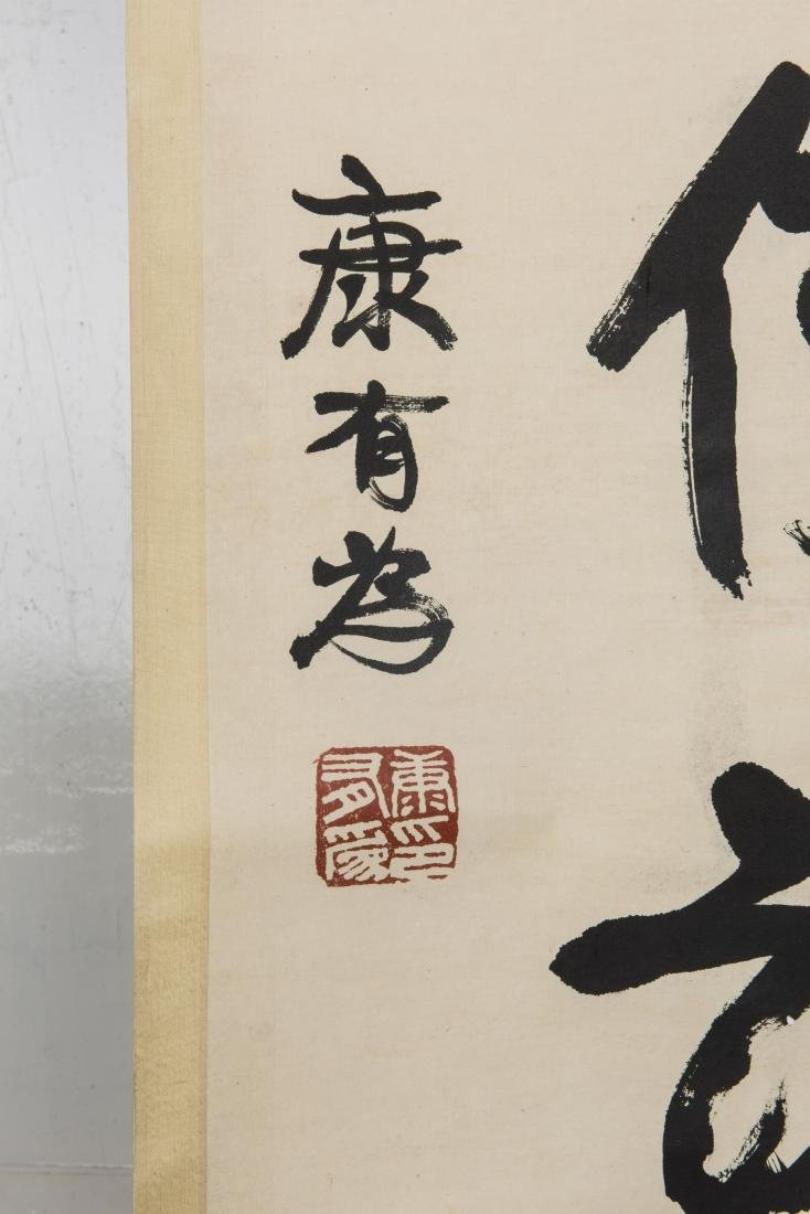 KANG YOUWEI (1858-1927, ATTRIBUTED TO), CALLIGRAPHY - 4