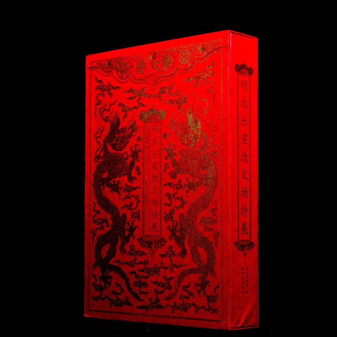 A BOOK ON ANTIQUES SPECIAL COLLECTION OF MING DYNASTY
