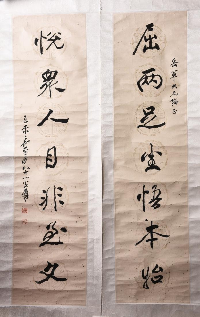 ZHANG DAQIAN (ATTRIBUTED TO, 1899-1983), CALLIGRAPHY