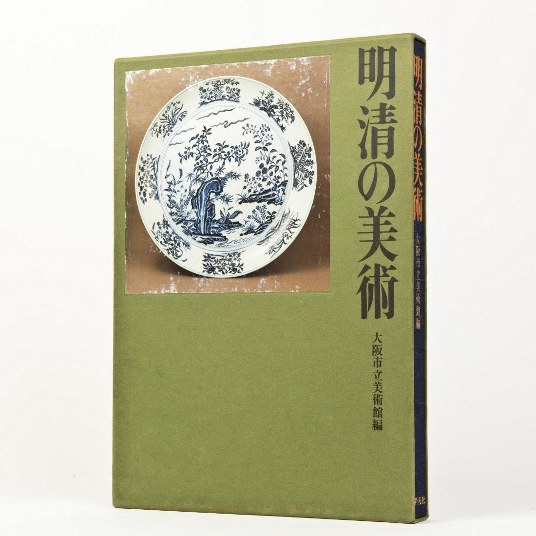 A BOOK OF THE ART OF MING AND QING DYNASTY