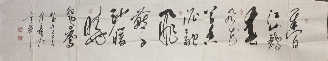A LONG CALLIGRAPHY SCROLL