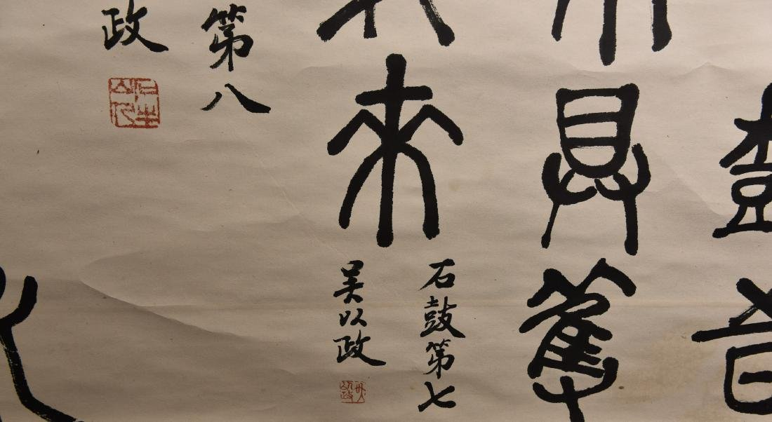 A CHINESE CALLIGRAPHY VERSES - 2